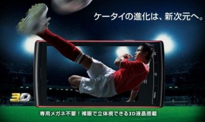 Sharp to Launch its galapagos 003SH and 005SH 3d handsets in Japan. Planning for US, India and China too.