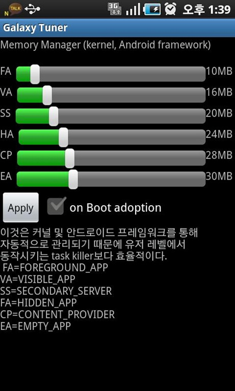 Galaxy Tuner Android App