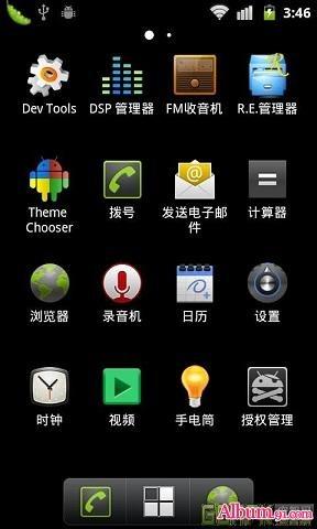 CM7 Incredible S App Drawer