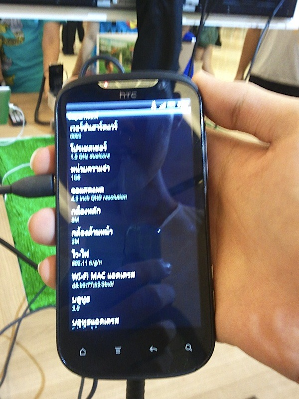 HTC Amaze About phone