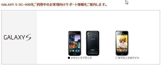 Android 2.3.6 Galaxy S NTT Docomo