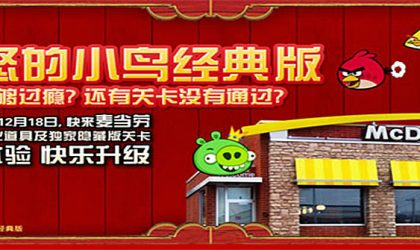 Eat at McDonalds and fire up your Angry Birds game with new powers
