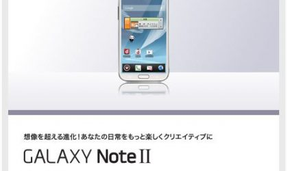 Japan to get Samsung Galaxy Note 2 very soon
