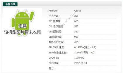 Sony Xperia E specs revealed in AnTuTu benchmarks