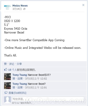 Meizu MX3 Specs. There is a Exynos Octa-core processor inside!