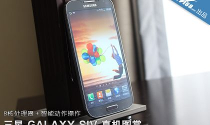New batch of Samsung Galaxy S4 images leaked, reaffirm previously seen design
