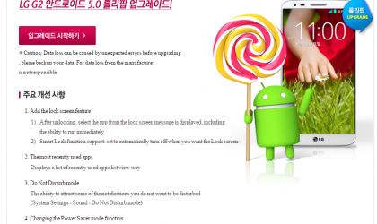 LG G2 Lollipop Update released in Korea!