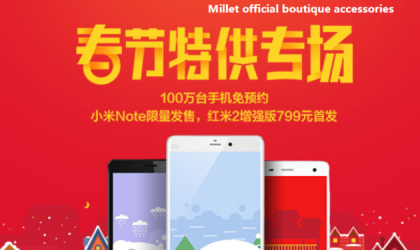 2GB RAM toting Xiaomi Redmi 2 Enhanced Edition Price and Release Date revealed