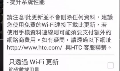 HTC One A9 OTA update released in Taiwan with version 1.10.709.9