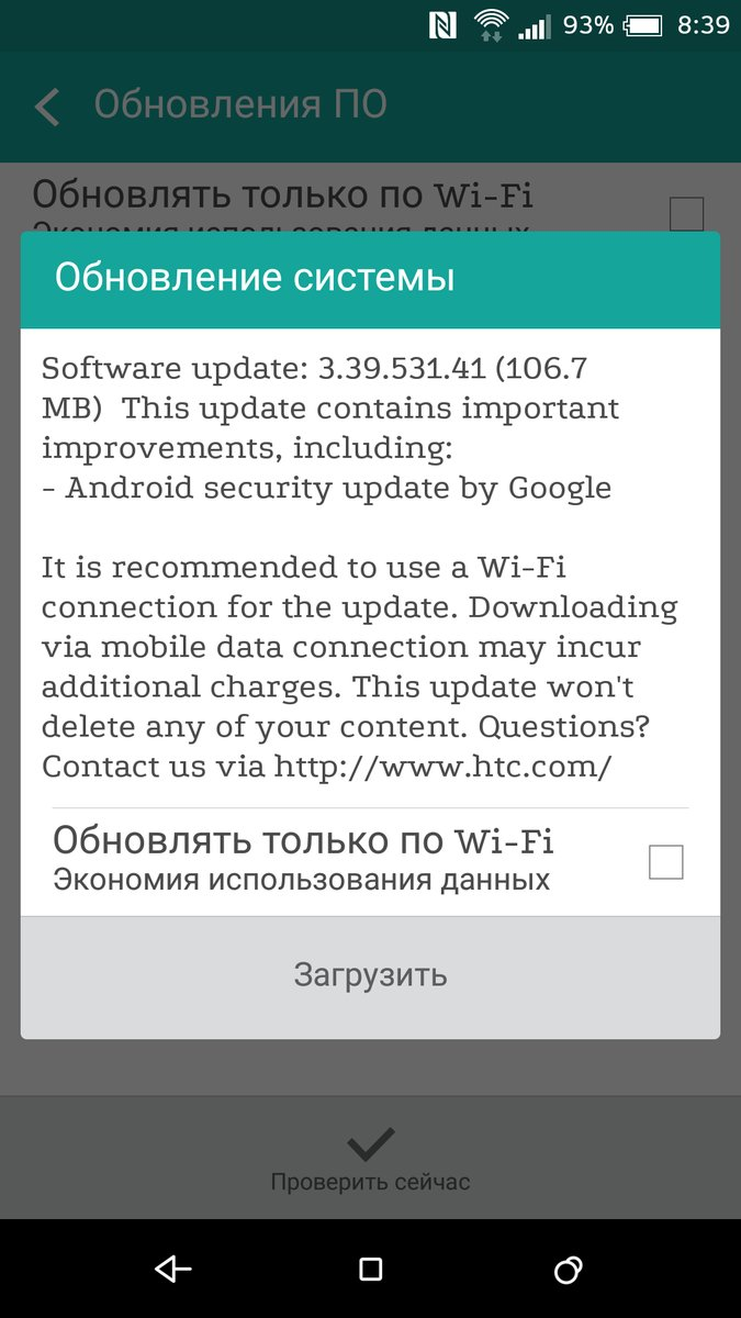 t-mobile-one-m9-update