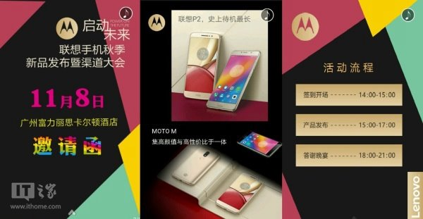 Moto M price is out before tomorrow's release