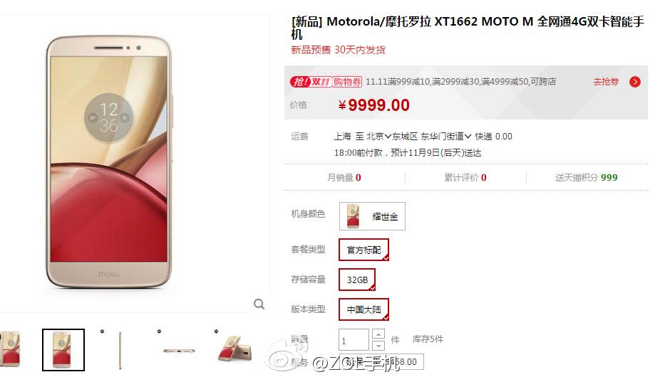 moto-m-price-1