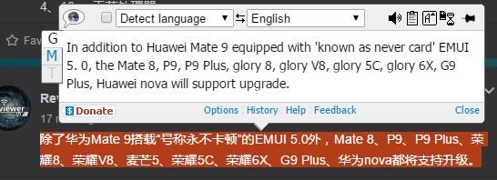 Huawei Nougat update leak brings us device list