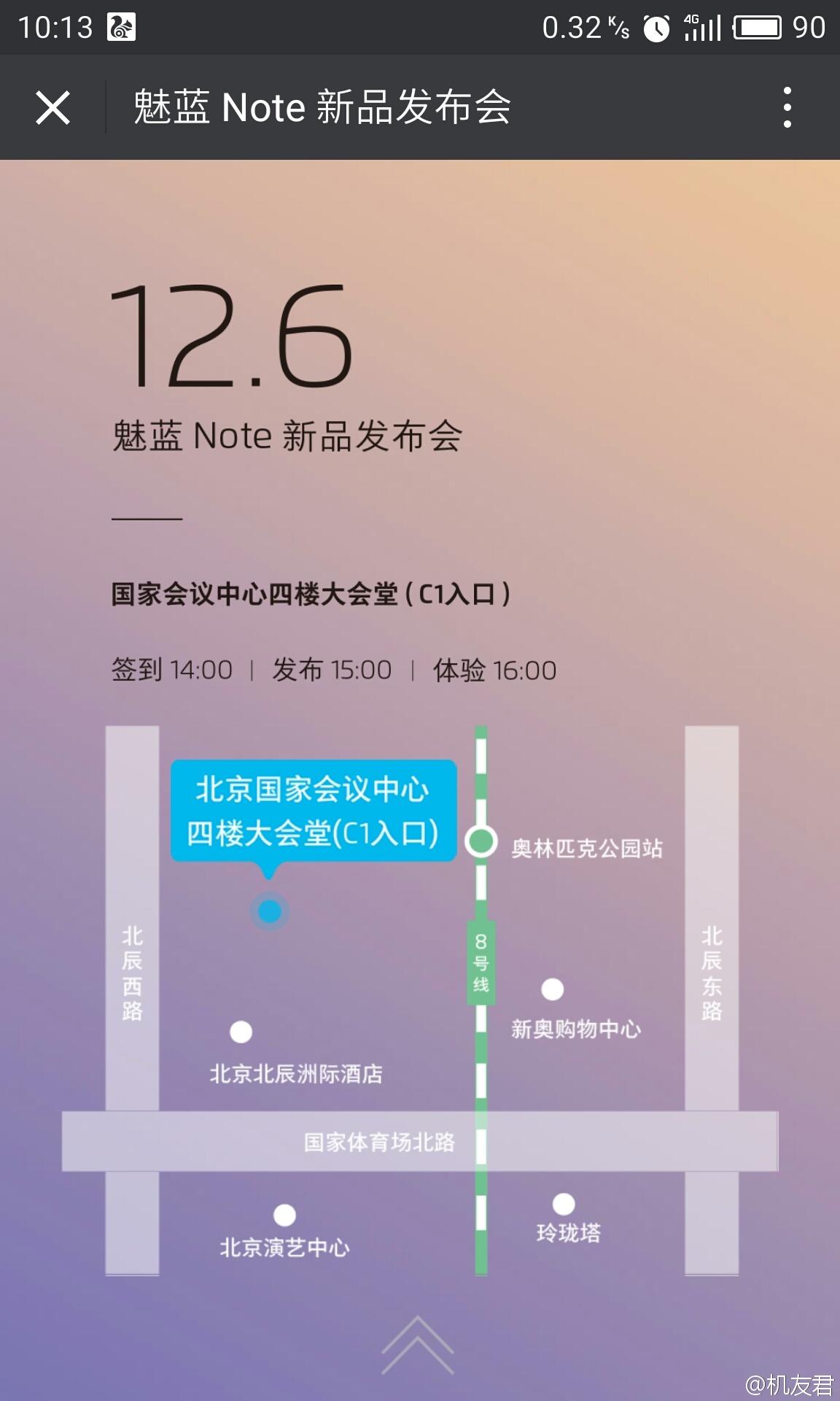 meizu-m5-note-release-date-2
