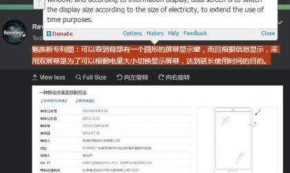 Meizu patent reveals use of secondary display on back for low battery situation