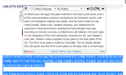 [Rumor] LG G6 to feature 3D glass back and 2.5D LCD display