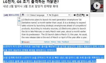 LG G6 to release earlier than usual in Feb end or early March?