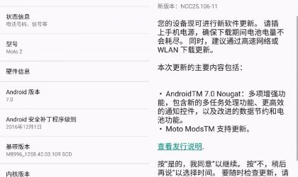 Moto Z Android 7.0 Nougat update in China released as build NCC25.106-11