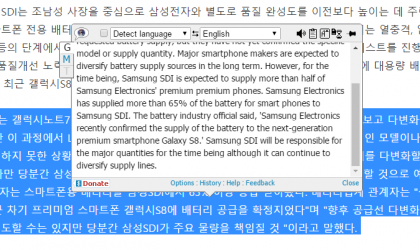 Galaxy S8 to feature Samsung SDI battery (also A3/5/7 2017), Note 7 fault may lie somewhere else then