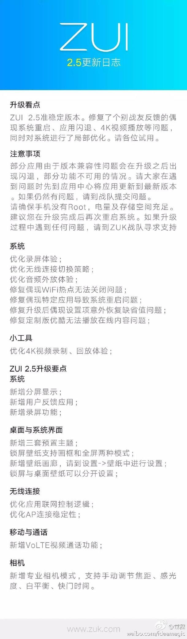 zui-2.5-change-log