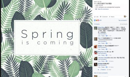 HTC to unveil an unexpected surprise on March 20th