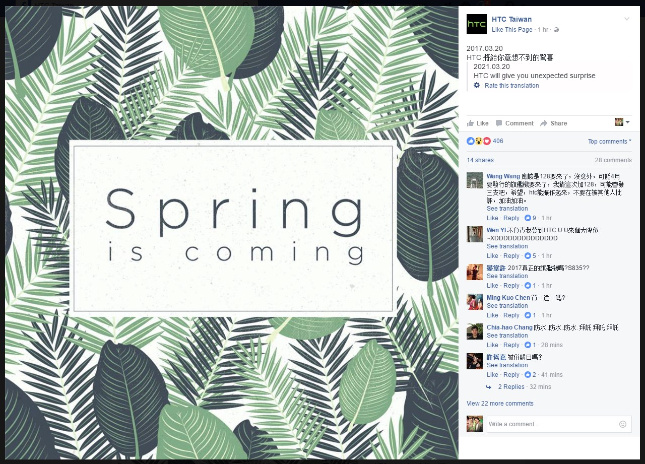 HTC Spring Event On March 20: Could Vive 2, HTC 11 Launch?