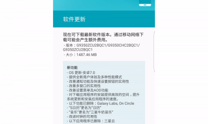 Galaxy S7 and S7 Edge Nougat update rolling out in China, build G9350ZCU2BQC1