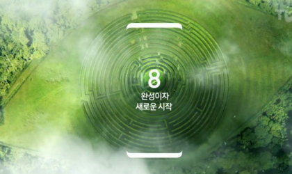 New teaser video for Samsung Galaxy S8 surfaces