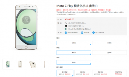 Moto Z Play price dropped by 300 Yuan in China, now available for 2,999 Yuan