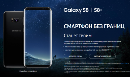 Samsung Galaxy S8 and S8+ pre-orders begin in Russia, priced 54,990 and 59,990 rubles