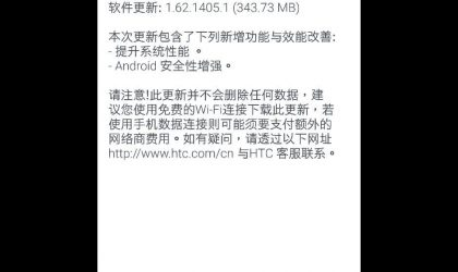 HTC U Ultra update with performance improvements and latest security patch rolling out in China, build 1.62.1405.1