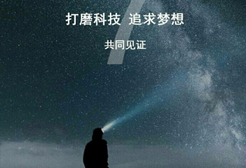 Meizu Pro 7 could release on July 7