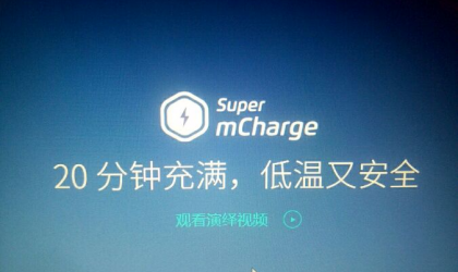 Meizu's 55W Super mCharge technology to go commercial next year