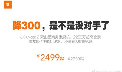 Xiaomi Mi Note 2 price dropped to 2499 Yuan in China as Mi Note 3 launch comes closer