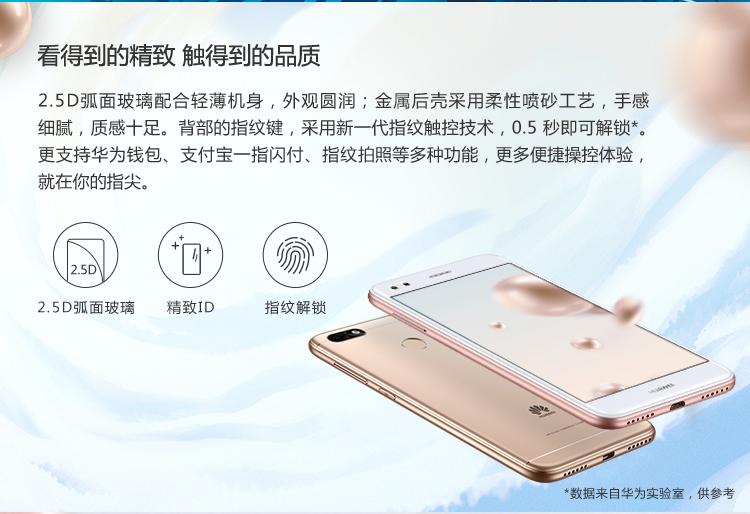 Huawei_Enjoy7_1-1