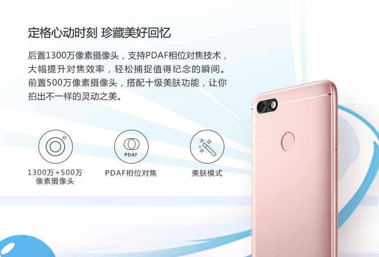Huawei_Enjoy7_2