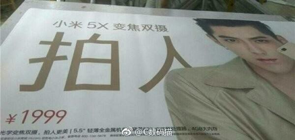 Xiaomi_Mi5x