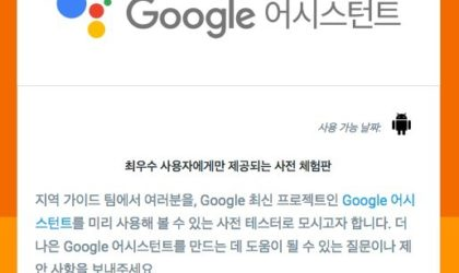 Google Assistant in Korean to debut with LG V30