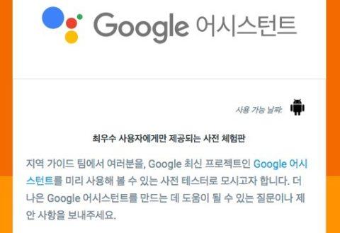 Google-assistant-korea-480x329