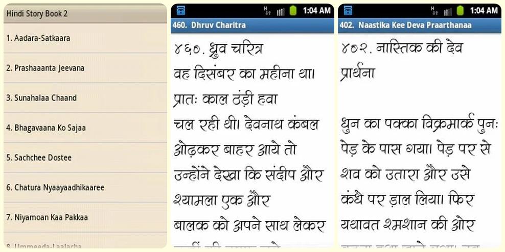Hindi2-horz