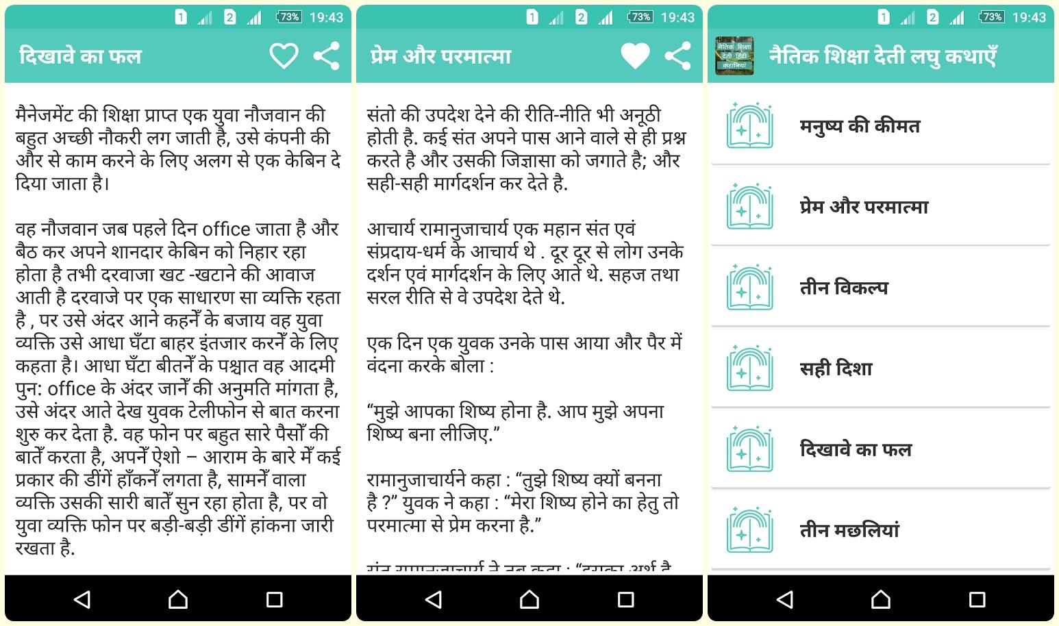 Hindi5-horz