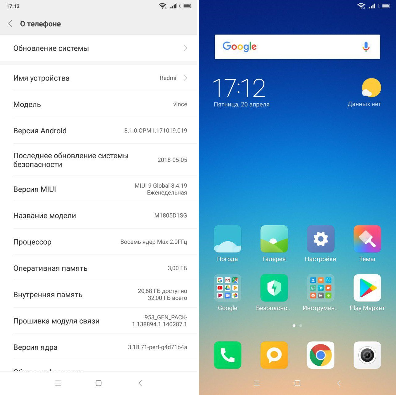 How to download Redmi Note 5 Oreo update now! [Leaked