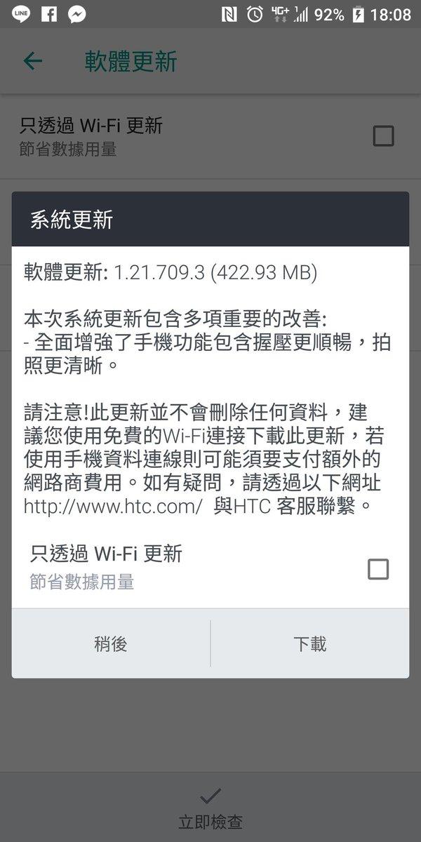 HTC-U12-update