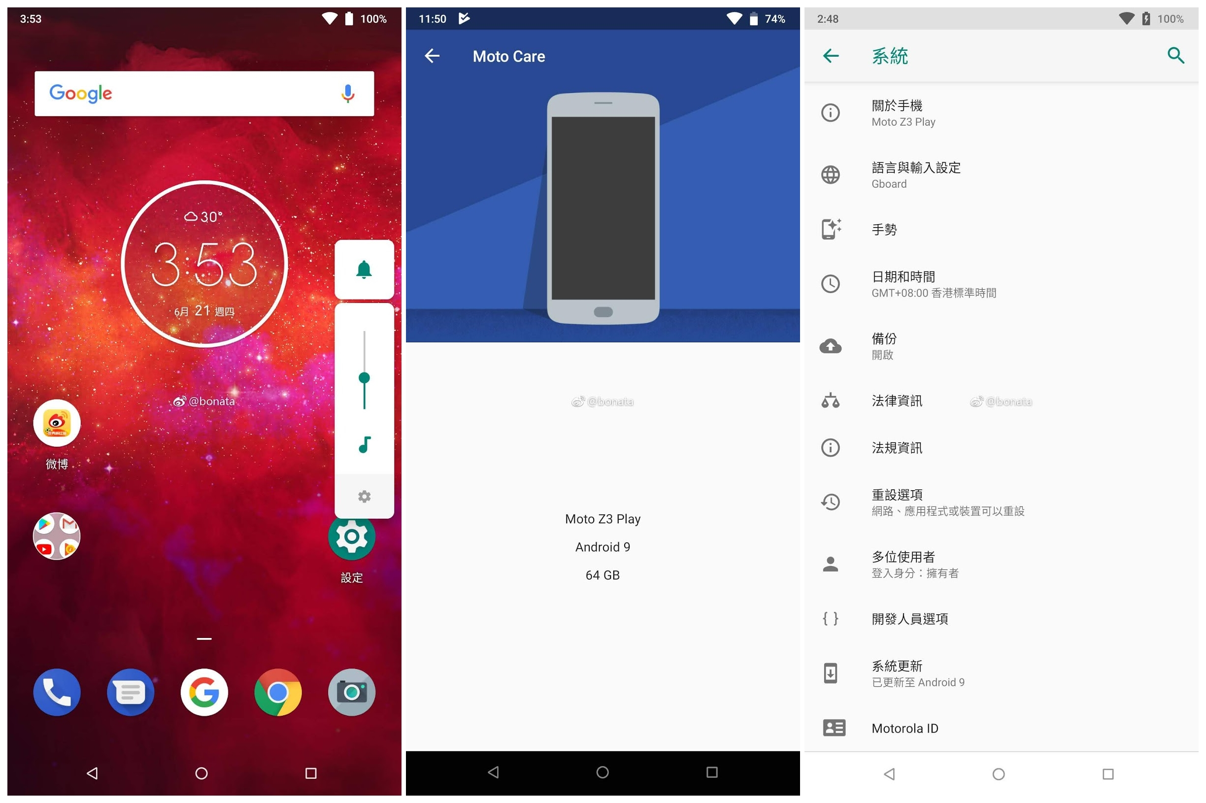 Moto-Z3-Play-Android-Pie-update