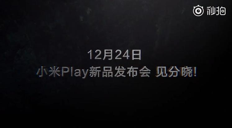 Xiaomi-Play-Teaser-pic-3
