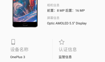 [Update: Links pulled] Official Android 9 Pie beta released for OnePlus 3 and 3T in China