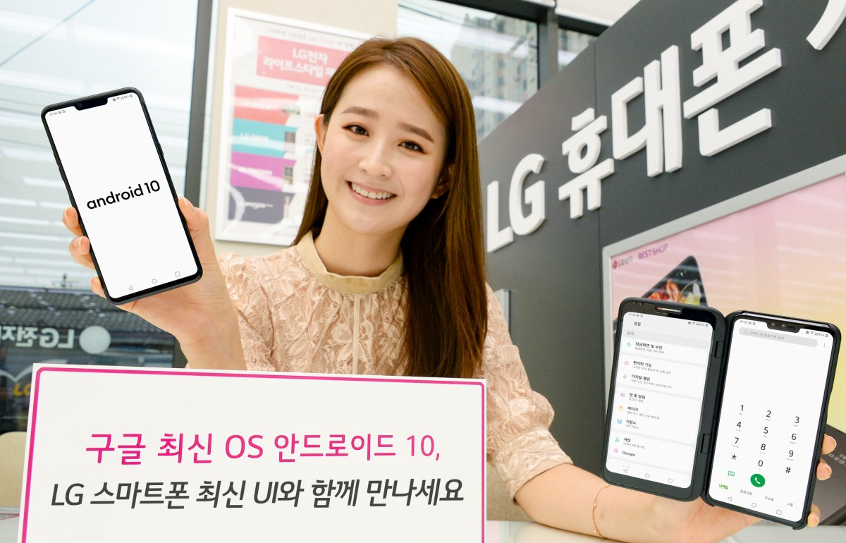 LG OS Android 10 update G8